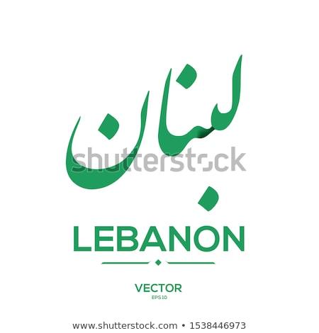 Mektup Lübnan ofis kâğıt soyut dizayn Stok fotoğraf © perysty