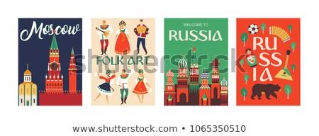 Россия · футбола · Кубок · плакат · заголовок · русский - Сток-фото © robuart