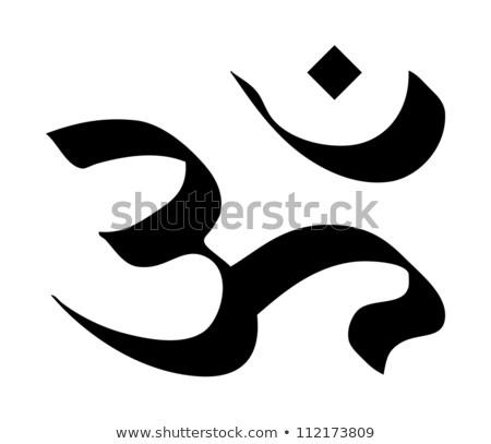 религиозных символ индуизм рук огня дизайна Сток-фото © shawlinmohd