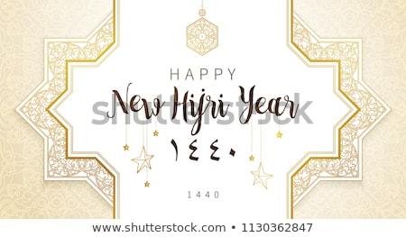 happy islamic new year in decorative style background Stock photo © SArts