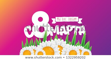 March 8 translation from Russian. Violet flower greeting card Stock photo © orensila