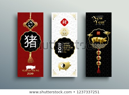chinese new year of the pig 2019 gold hog card set stock photo © cienpies