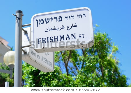 street sign, Tel Aviv - Yafo, Israel Stock photo © Zhukow