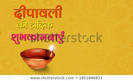 attractive happy diwali festival background with text space stock photo © sarts