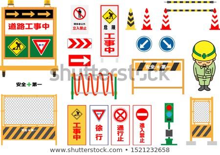 Stock photo: Japanese under construction sign