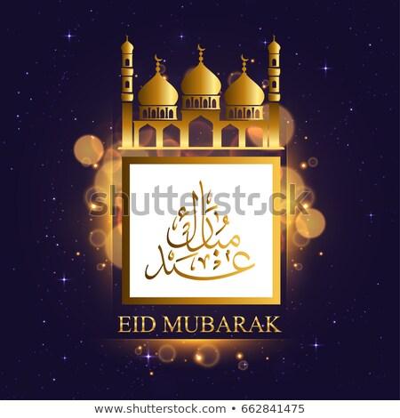 Iszlám bannerek terv boldog háttér poszter Stock fotó © SArts