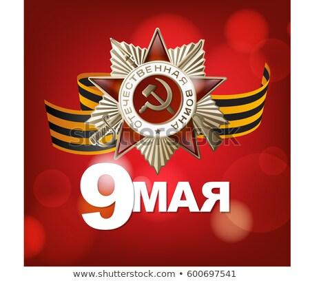 красный звездой символ русский победу день Сток-фото © orensila