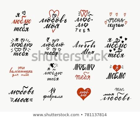 Amor texto tradução russo caligrafia cartão Foto stock © orensila
