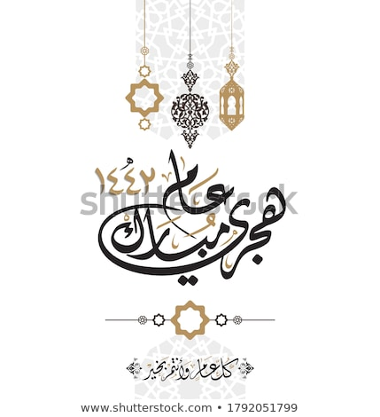 happy muharram and islamic new year background Stock photo © SArts