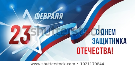 February 23 Defender of Fatherland Day in Russia Stock photo © orensila