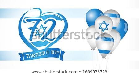 İsrail gün tebrik kartı form balon bayrak Stok fotoğraf © Olena