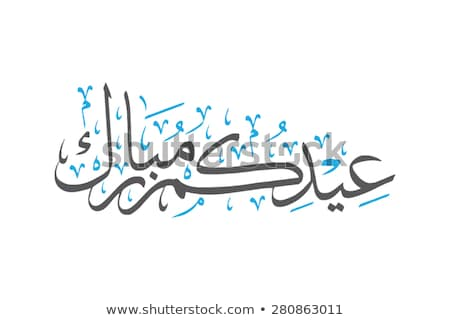 Cami siluet mavi mutlu arka plan dua Stok fotoğraf © SArts