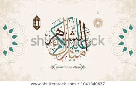 Foto stock: Festival · ramadan · cartão · fundo · rezar