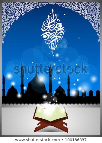 Ramadan decorativo quadro texto espaço feliz Foto stock © SArts