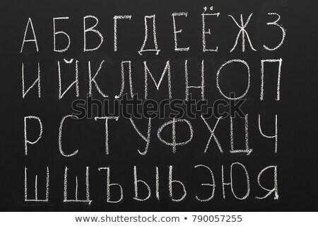 Learn Russian - Chalkboard with Hand Drawn Text. Stock photo © tashatuvango