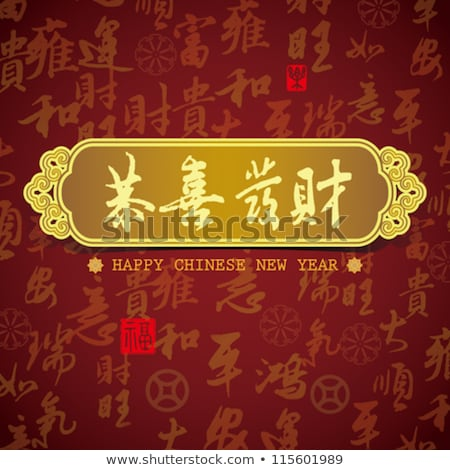 chinese new year calligraphy word meaning is good luck stock photo © leungchopan