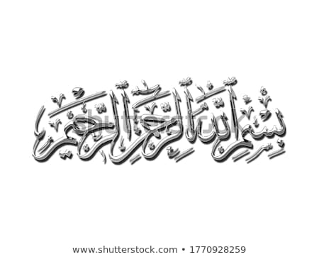 Bismillah (In the name of God) 3D Arabic calligraphy text style  stock photo © jaggat_rashidi