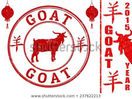 Year of the Sheep in postage stamp  Stock photo © myfh88