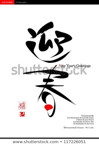 Saudação palavras chinês linguagem ilustração fundo Foto stock © colematt