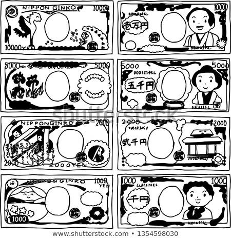 Cute japoński jen ustawy zestaw szorstki Zdjęcia stock © Blue_daemon