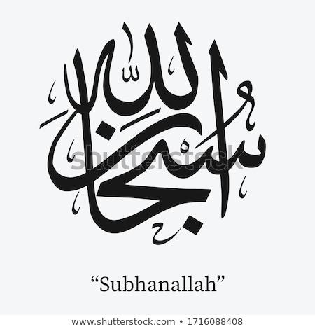 Ислам Аллах дизайна красочный фон зеленый Сток-фото © Pinnacleanimates