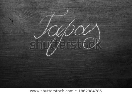 list of spanish dishes written on a blackboard Stock photo © nito