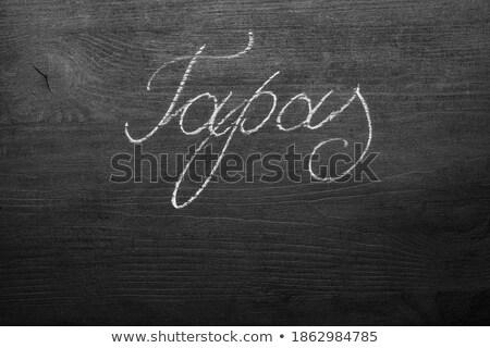 restaurant · menu · Blackboard · geschreven · vis · frame - stockfoto © nito