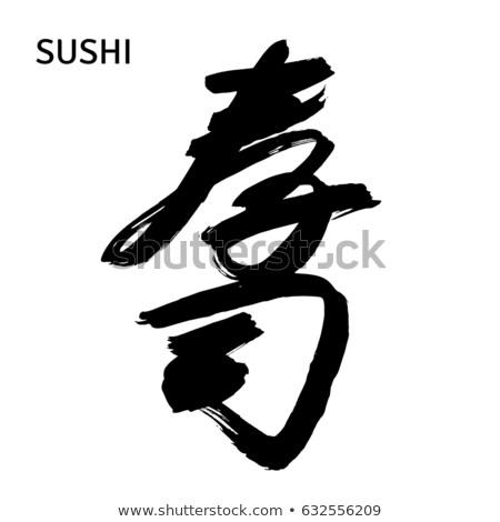 Japán szusi hieroglifa kézzel rajzolt japán kalligráfia Stock fotó © Andrei_
