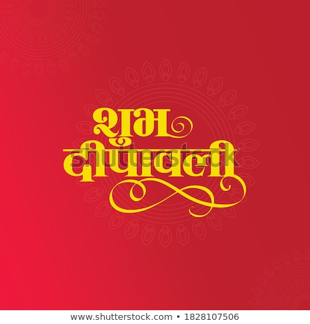 Diwali festival groet decoratief licht Stockfoto © SArts