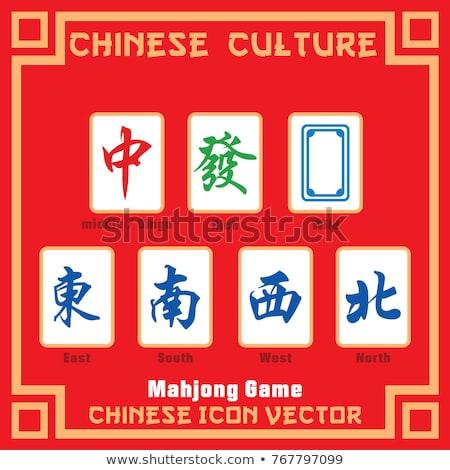中国語 · 麻雀 · タイル · ホーム · 緑 · 楽しい - ストックフォト © bbbar