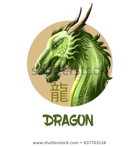 Dragon cinese oroscopo carattere acquerello illustrazione Foto d'archivio © Natalia_1947