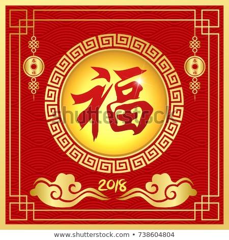 Chinesisch Zeichen groß Feier Tag Bambus Stock foto © Soleil