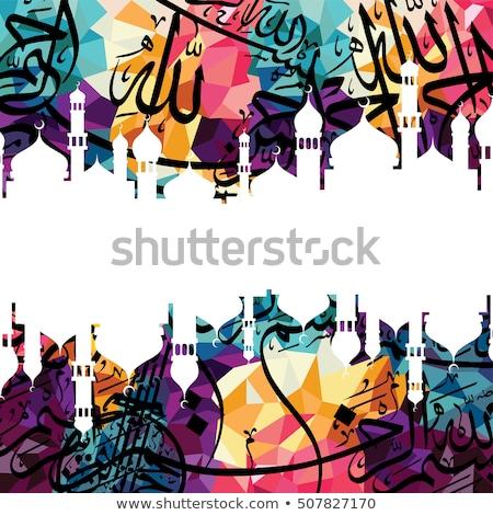 arabic islam calligraphy almighty god allah most gracious theme - muslim faith Stock photo © vector1st