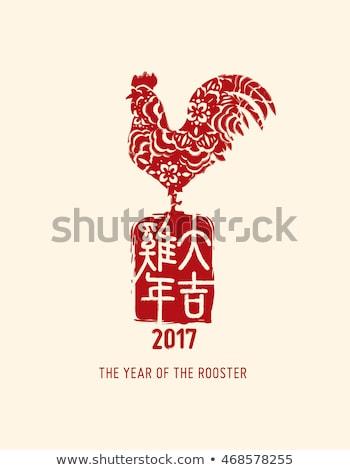 gallo · cinese · astrologia · calligrafia · pittura · zodiaco - foto d'archivio © adrenalina