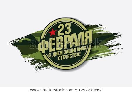 Verdediger dag vertaling russisch Rusland wenskaart Stockfoto © orensila
