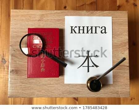 marketing tools   title of book educational concept stock photo © tashatuvango