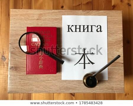 Comercialización herramientas título libro educativo gris Foto stock © tashatuvango