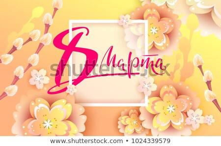 bloemen · vector · wenskaart · aquarel · stijl · ontwerp - stockfoto © orensila