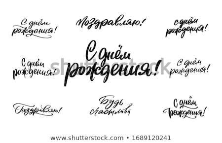 Feliz cumpleaños felicitaciones feliz aniversario establecer ruso Foto stock © orensila