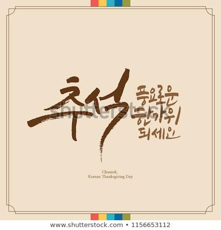 Action de grâces jour calligraphie encre brosse Photo stock © Anna_leni