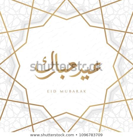 colorful crescent moon for eid mubarak festival Stock photo © SArts