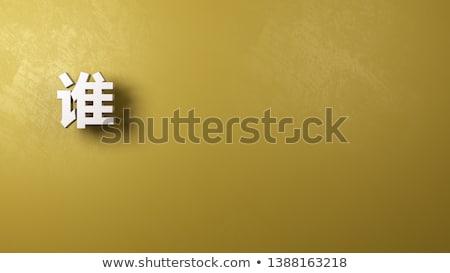 Vraag exemplaar ruimte chinese taal witte tekst Stockfoto © make