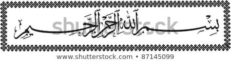 Nome deus caligrafia árabe texto estilo madeira Foto stock © jaggat_rashidi