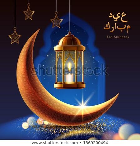 decorative islamic lantern with moon and star background Stock photo © SArts