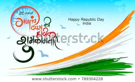 Abstrato república dia bandeira onda roda Foto stock © pathakdesigner