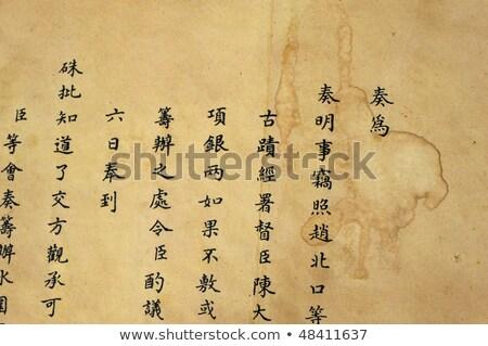oude · chinese · woorden · oud · papier · textuur · boek - stockfoto © suriyaphoto