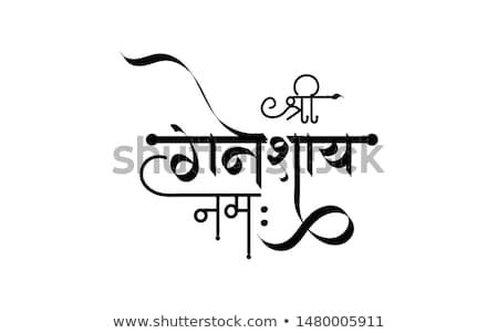shree ganesh chaturthi festival greeting background design stock photo © sarts