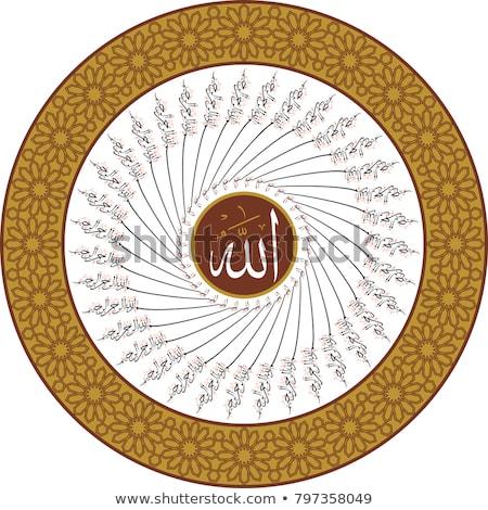 Аллах название Бога написанный арабский аннотация Сток-фото © experimental