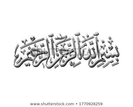 Név Isten 3D arab kalligráfia szöveg stílus Stock fotó © jaggat_rashidi