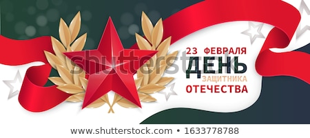 February 23, Defender of the fatherland. Postcard greetings. Stock photo © popaukropa